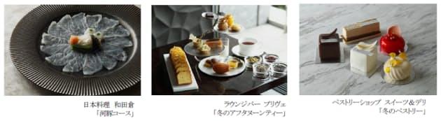 パレスホテル東京、2020-2021 Winter 冬限定メニューや商品を発売