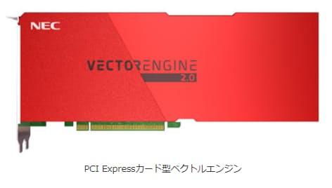 NEC、ベクトル型スーパーコンピュータのPCI Expressカード型ベクトルエンジン単体を販売開始