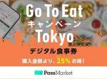 ヤフー、「PassMarket」で東京都「Go To Eat」のプレミアム付きデジタル食事券の抽選申込みを開始