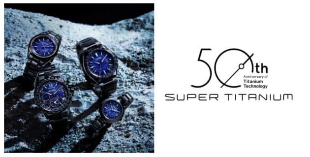 シチズン時計、「アテッサ」など3ブランドから「コズミックブルー コレクション」を2021年1月に数量限定発売
