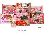 ブルボン、「ショコラエリーゼあまおう苺」など「いちごフェア」商品9品を期間限定発売