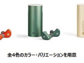 ローランド、オーストラリアのヘッドホン・ブランド「Audiofly」の完全ワイヤレス・イヤホン「AFT2」を発売