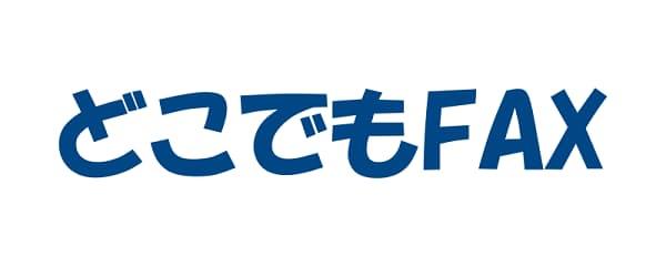 日本電通グループ、グループウェア「kintone」を活用した紙/FAX業務自動化サービス「どこでもFAX」を発売
