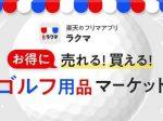 楽天、フリマアプリの楽天「ラクマ」がゴルフ用品専用の特設サイト「ゴルフ用品マーケット」をオープン