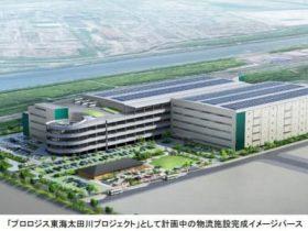 プロロジス、愛知県東海市にてまちづくりと一体となる物流施設開発をスタート