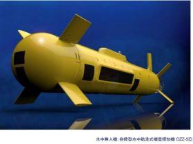 タレスジャパン、海上自衛隊への自律型水中航走式機雷探知機提供に向け三菱重工と協業