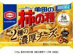 亀田製菓、「150g 亀田の柿の種 2種の濃厚チーズ味 6袋詰」を期間限定発売
