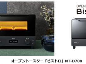 パナソニック、オーブントースター「『ビストロ』NT-D700」を発売