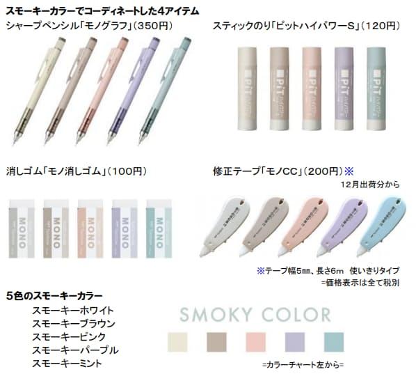 トンボ鉛筆、「限定色スモーキーカラーシリーズ」を追加出荷