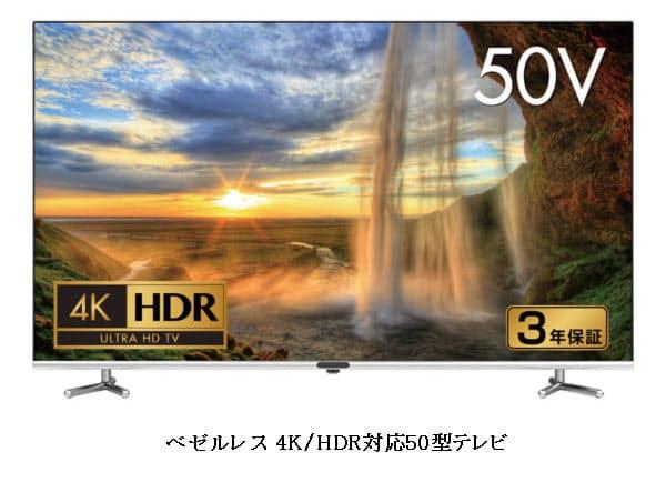 グリーンハウス、ベゼルレスの50V型4K液晶テレビを発売