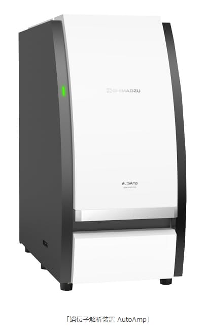 島津製作所、クリニック向け全自動PCR検査装置「遺伝子解析装置 AutoAmp」を発売