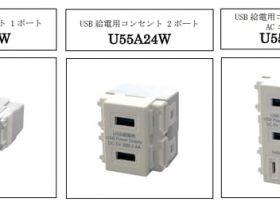 DXアンテナ、「USB給電用コンセント 1ポート/2ポート/2ポート ACコンセント付」を発売