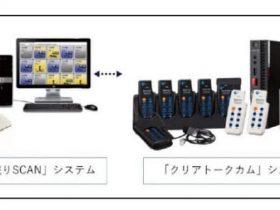 パラマウントベッド、見守り支援システムとインカムシステムの連携機能を発売