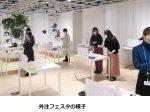 コーセー、日本橋本社でイノベーション創出の多目的スペース「KoCoLabo(ココラボ)」が本格稼働
