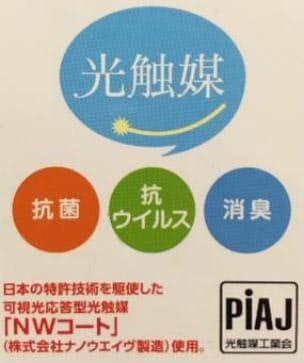 阪急交通社、抗ウイルス・抗菌効果が期待される光触媒を施工する新規事業を開始