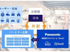 パナソニック、「顔認証クラウドサービス パートナープログラム」を提供開始