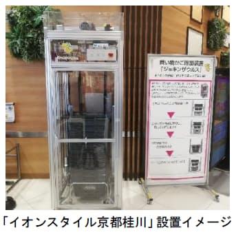 イオンリテール、「イオン」「イオンスタイル」12店舗に自動買い物かご除菌装置「ジョキンザウルス」を先行導入