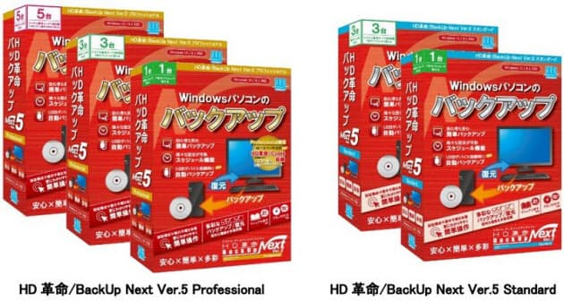 アーク情報システムとファンクション、Windowsパソコン用バックアップソフトの最新版を販売開始
