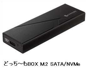 センチュリー、USB3.2 Gen2接続ケース「どっち~もBOX M.2 SATA/NVMe」