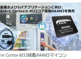 ルネサス、Arm Cortexコア搭載のRAファミリを拡充し「RA4M3グループ」
