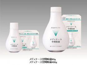 ライオンハイジーン、業務用の置き型空間除菌剤「メディナース空間除菌」