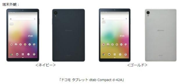 NTTドコモ、「ドコモ タブレット dtab Compact d-42A」