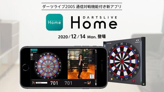 ダーツライブ、家庭用ダーツボード「ダーツライブ200S」の新アプリ「ダーツライブホーム」