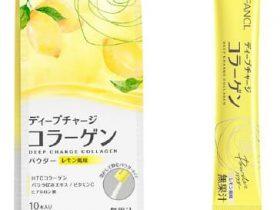 ファンケル、美容成分を配合したフレーバーパウダー「ディープチャージ コラーゲン パウダー レモン」