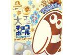 森永製菓、「大玉チョコボール<ホワイトクランチキャラメル>」