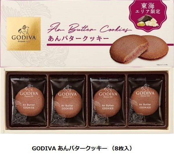 ゴディバ、「GODIVA あんバタークッキー」