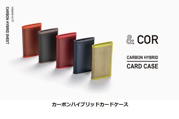 三井化学、「&COR|カーボンハイブリットシート」製カードケースをクラウドファインディング