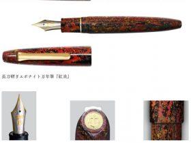 セーラー万年筆、「長刀研ぎエボナイト万年筆 紅炎」