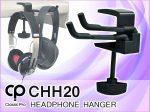 サウンドハウス、「CLASSIC PRO」より2本掛け可能なヘッドホンハンガー「CHH20」