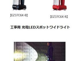 パナソニック、スポット光1,500lmで照らせる「工事用 充電LEDスポットワイドライト」