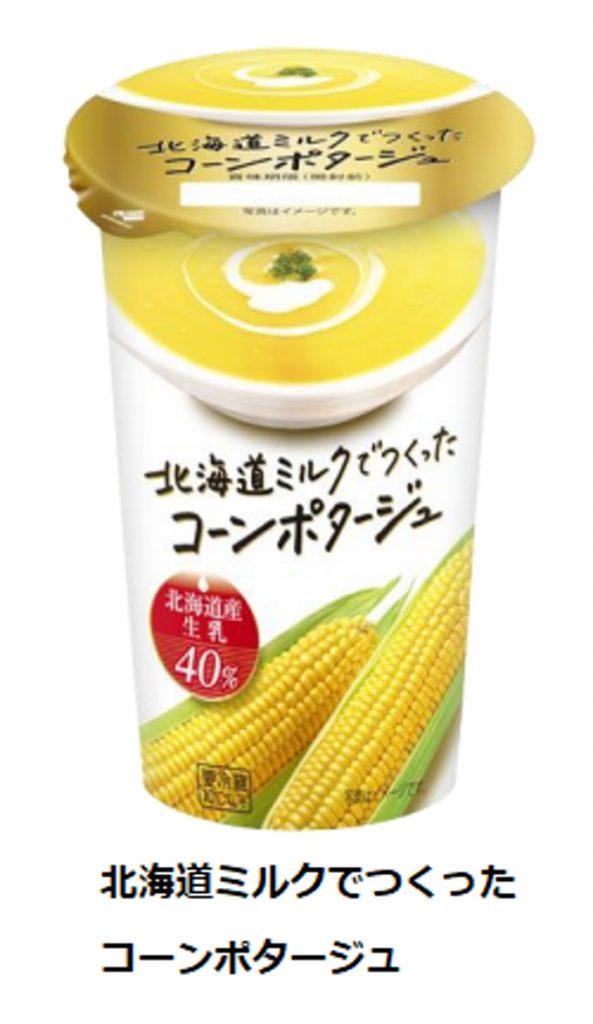 北海道乳業、「北海道ミルクでつくったコーンポタージュ」