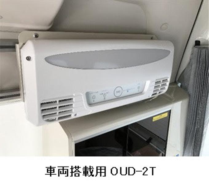 IHIとIHIアグリテック、紫外線殺菌ランプを深紫外LEDユニットに変更した「オゾンUV-LEDエアクリア」2機種