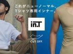 ンゼ、Tシャツ専用インナー「in.T(インティー)」から「汗ジミ対応」「極軽・超速乾」タイプなどの新商品