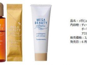 ナリス化粧品、家庭用美顔器「メガビューティ」から化粧品セット