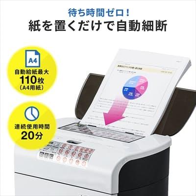 サンワサプライ、紙を置くだけで自動細断できるオートフィードシュレッダー「400-PSD060」