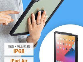 サンワサプライ、iPad Air(第4世代)を水やホコリから守る耐衝撃防水ケース