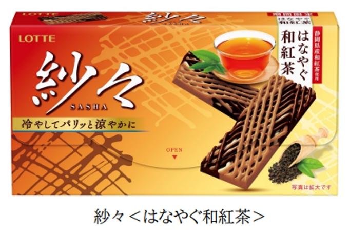 ロッテ、「紗々<はなやぐ和紅茶>」
