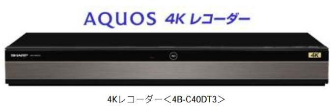 シャープ、「AQUOS 4Kレコーダー」6機種