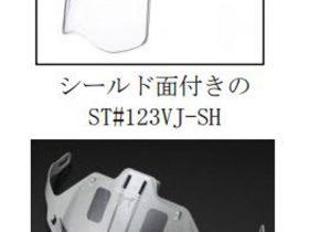 谷沢製作所、産業用ヘルメット123シリーズからシールド面付きヘルメットと通気孔付きへルメット