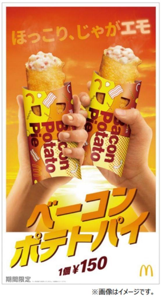 日本マクドナルド、サイドメニュー「ベーコンポテトパイ」