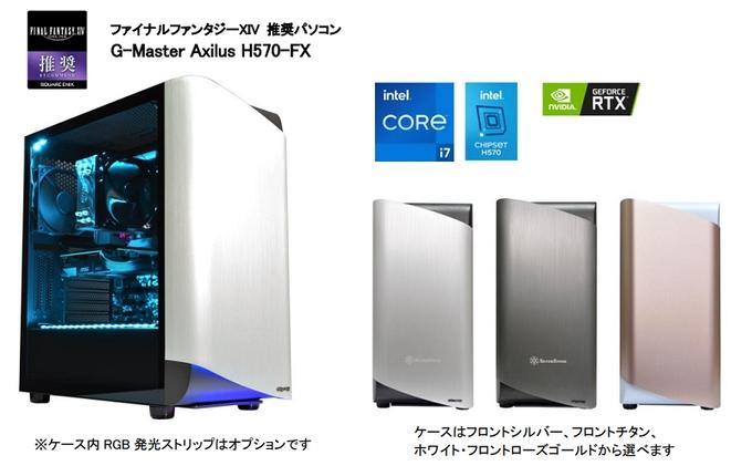 サイコム、Rocket Lake-S搭載のファイナルファンタジーXIV 推奨パソコン