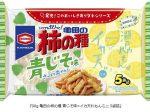亀田製菓、「90g 亀田の柿の種 青じそ味×イカ天れもんミニ 5袋詰」