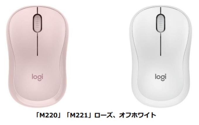 ロジクール、静音・無線マウス「M220」「M221」