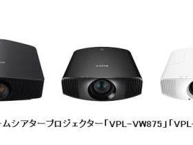 ソニー、めりはりのある明暗差を再現する「4K HDRホームシアタープロジェクター」2機種