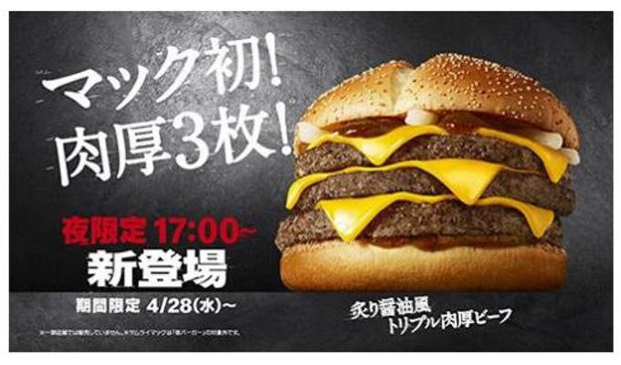 日本マクドナルド、ビーフパティを3枚重ねた「炙り醤油風 トリプル肉厚ビーフ」