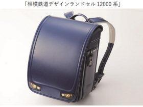 相鉄グループと横浜高島屋、「相模鉄道デザインランドセル 12000系」